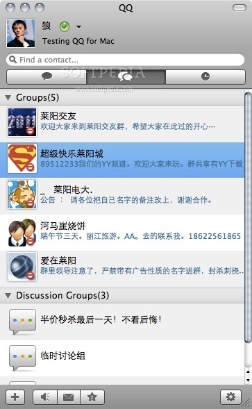 Download QQ Mac 6.5.2 ... QQ - screenshot #4 ...